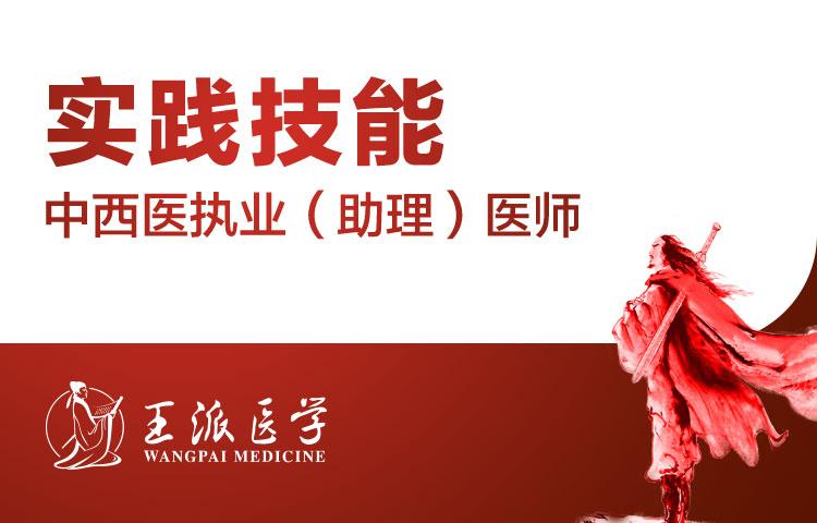 中西医执业医师-实践技能