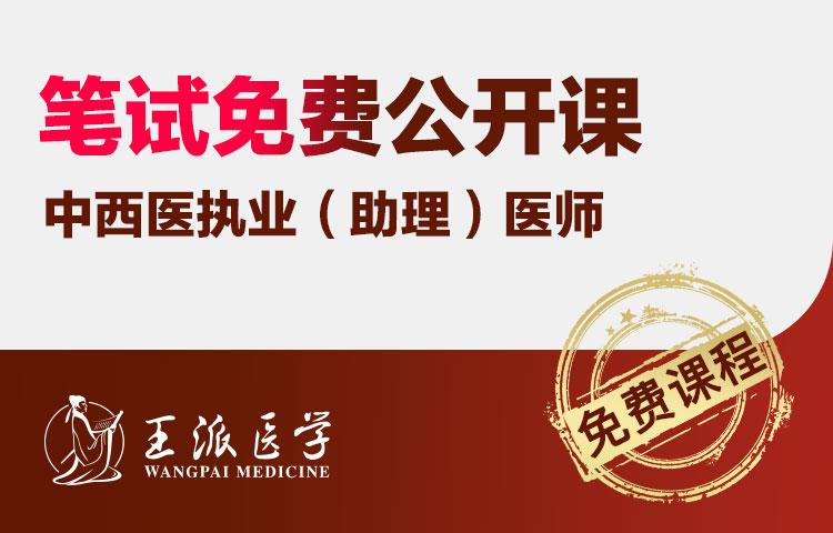 中西医执业(助理)医师免费公开课