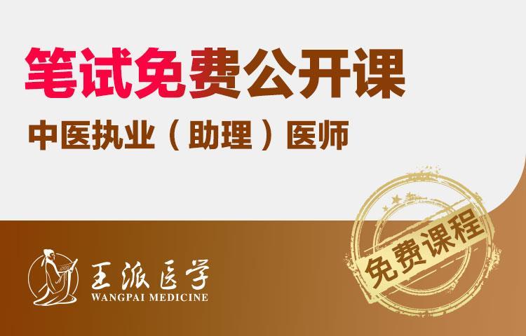 中医执业(助理)医师免费公开课