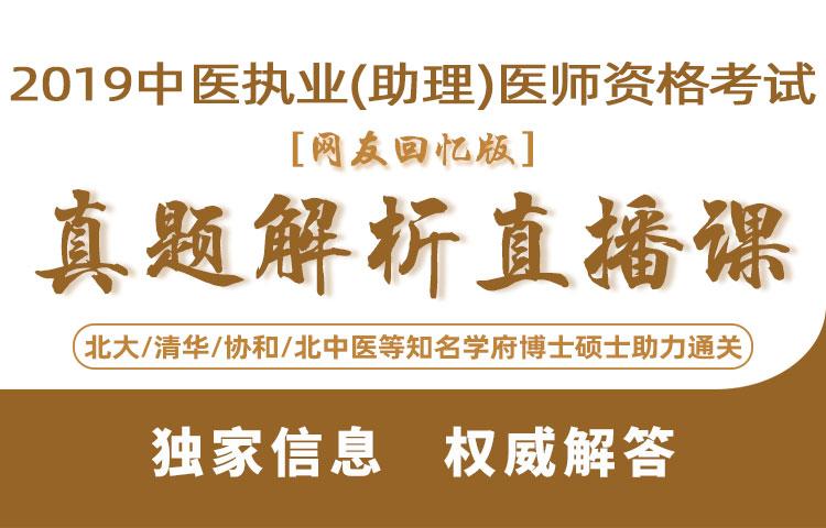 8月23日中医-伦理法规(19:30-21:00)