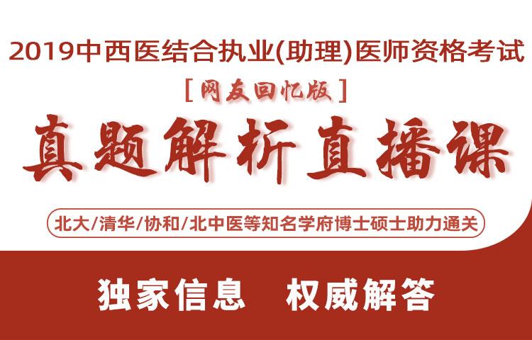 8月23日中西医-伦理法规(19:30-21:30)