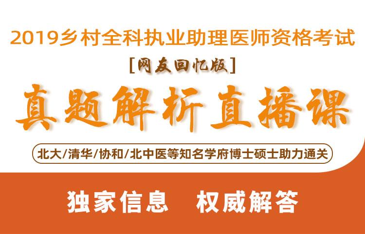 10月24日乡村全科笔试真题权威解答(20:30开始)