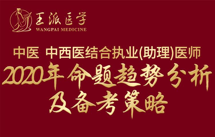 10月17日中医/中西医中医内科学复习攻略
