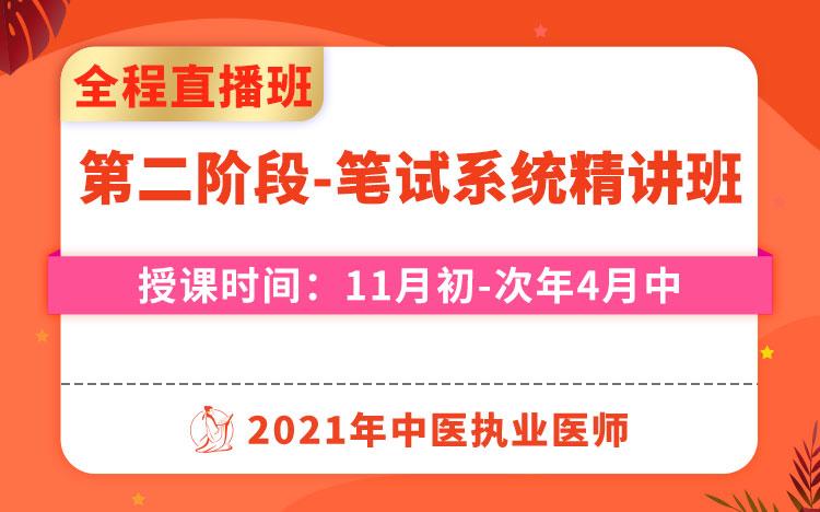 2021中医执业-【全程直播班】第二阶段笔试系统精讲班