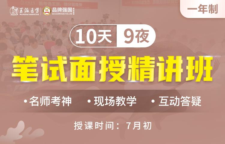2022年中医执业(助理)医师10天9夜笔试面授精讲班(一年制)
