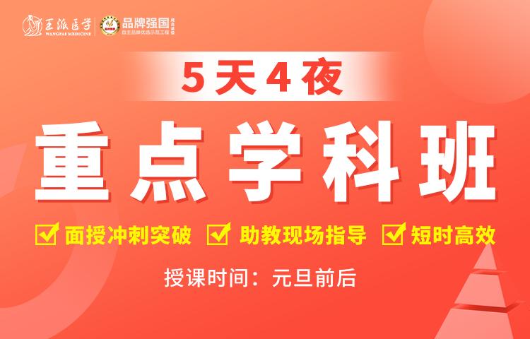 2022年中西医执业(助理)医师5天4夜面授重点学科班(视频)