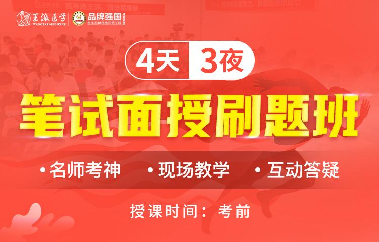 2022年中西医执业(助理)医师4天3夜笔试面授刷题班(直播)
