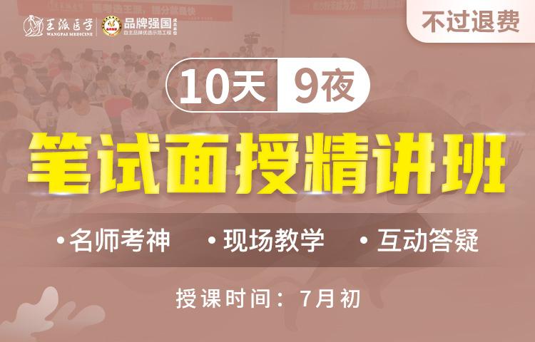 2022年中医执业(助理)医师10天9夜笔试面授精讲班(不过退费)