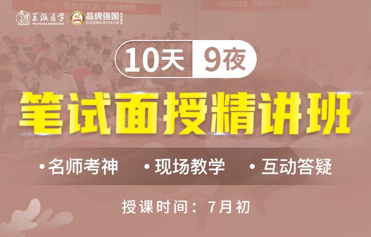 2022年中医执业(助理)医师10天9夜笔试面授精讲班(直播)