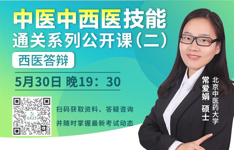 2021中医中西医技能通关系列公开课(二)