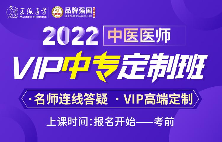 2022中医医师VIP中专定制班